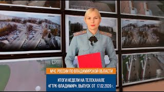 Итоги недели ГУ МЧС по Владимирской области - 17.02.20