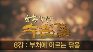 [홍익학당] 윤홍식의 수심결 강의 8강 : 부처에 이르는 닦음