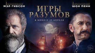 Игры разумов - Русский трейлер