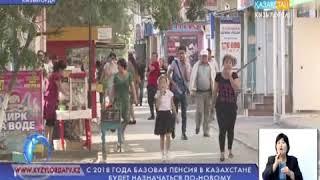 С 2018 года базовая пенсия в Казахстане будет назначаться по-новому