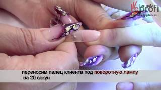 Наращивание ногтей гелем на верхних формах / www.formulaprofi.plus