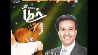 محمد عبده خطأ النسخة الاصلية الجزء الاول تحميل MP3