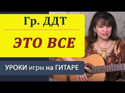 Видеоуроки игры на гитаре для начинающих. ЭТО ВСЕ -  ДДТ. Гитарный бой. Guitar lessons