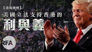 【桑海神州】美國立法支持香港的利與義