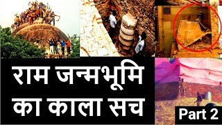 Ram Mandir Aur Babri Masjid Ki Kahani | राम जन्मभूमि के बारे में | राम जन्मभूमि का इतिहास | Part 2