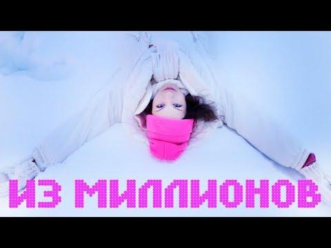 Anny Magic - ИЗ МИЛЛИОНОВ | КЛИП НА МИЛЛИОН