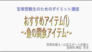 宝塚受験生のダイエット講座〜おすすめアイテム①魚の間食アイテム〜のサムネイル