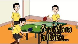 สื่อการเรียนการสอน การ์ตูนเรื่อง ก้าวให้ไกลไปให้ถึง ป.5 ภาษาไทย