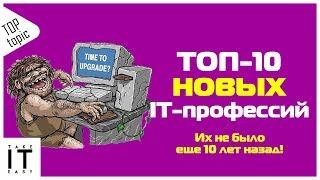 ТОП-10 новых IT-профессий: IT-профессии, которых не было еще 10 лет назад
