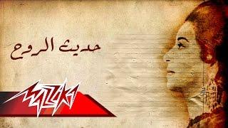 تحميل و مشاهدة Hadeeth El Rouh - Umm Kulthum حديث الروح - ام كلثوم MP3