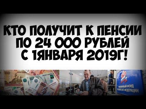 🔥Указ Путина о доплатах к пенсии 24 тыс рублей с 1 января 2019 года! Кто получит!