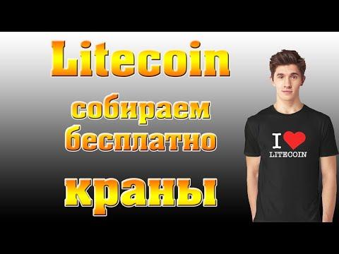 Litecoin без вложений - топ кранов для сбора от 2500 литошей каждые 5 мин