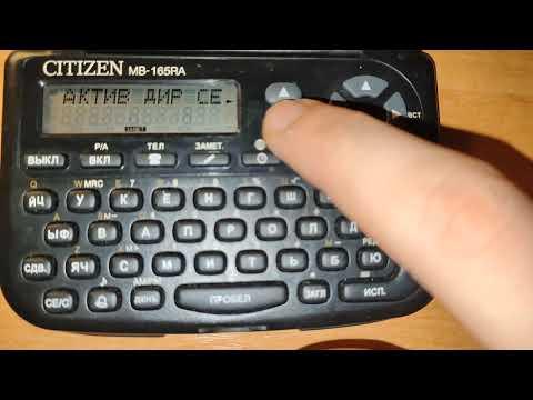 Электронный органайзер (ЭЗК) Citizen MB-165RA