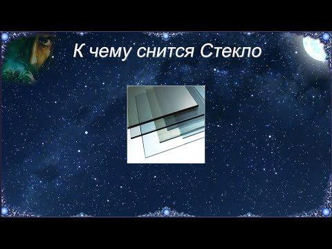 К чему снится Стекло (Сонник)