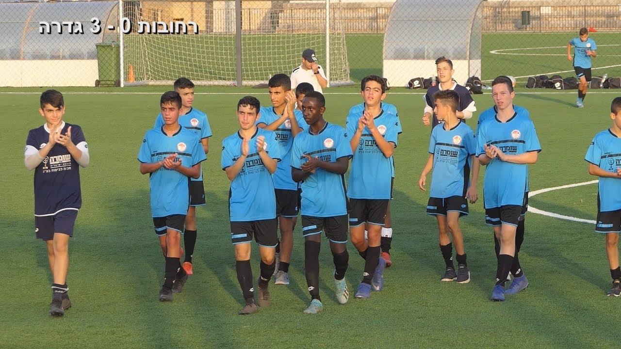 נערים ג' - הפועל גדרה מנצחת 0-3 את רחובות