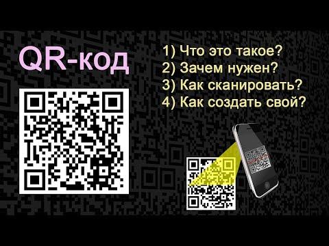 Сканируй, считывай QR-код - Онлайн и Бесплатно!