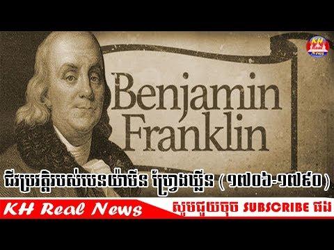 ជីវប្រវត្តិរបស់បេនយ៉ាមីន ហ្វ្រែងឃ្លីន , Biography Of Benjamin Franklin ដោយ សេង ឌីណា rfi