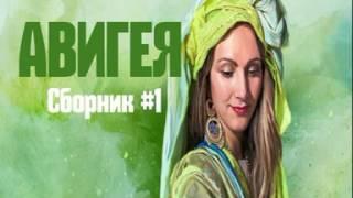 АВИГЕЯ - Христианские песни/Христианская музыка