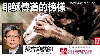 耶穌傳道的榜樣 (馬太福音9:35-38) - 郭文池牧師