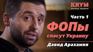 ФОПы спасут Украину (часть 1) – IT предприниматель Давид Арахамия Aka David Braun → KRYM