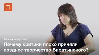 Литературная репутация Баратынского — Алина Бодрова