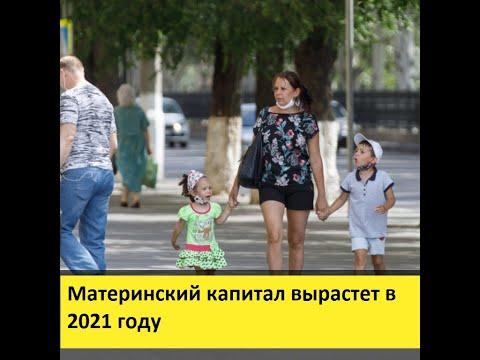 Материнский капитал вырастет в 2021 году