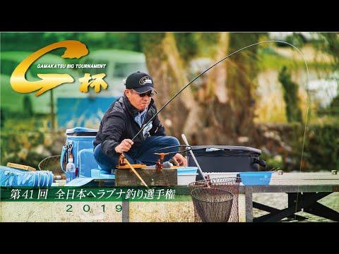 第41回G杯争奪全日本ヘラブナ釣り選手権