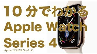 10分でわかるApple Watch Series4・2018新型Apple Watch