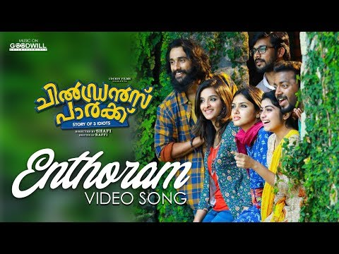 Enthoram Song - Childrens Park