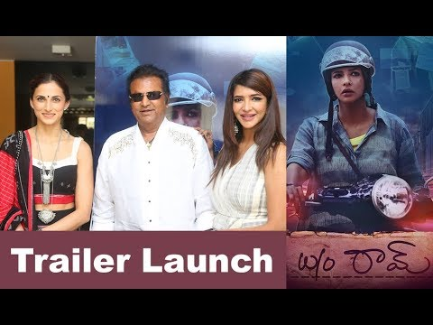 Wife of Ram Movie Trailer Launch
