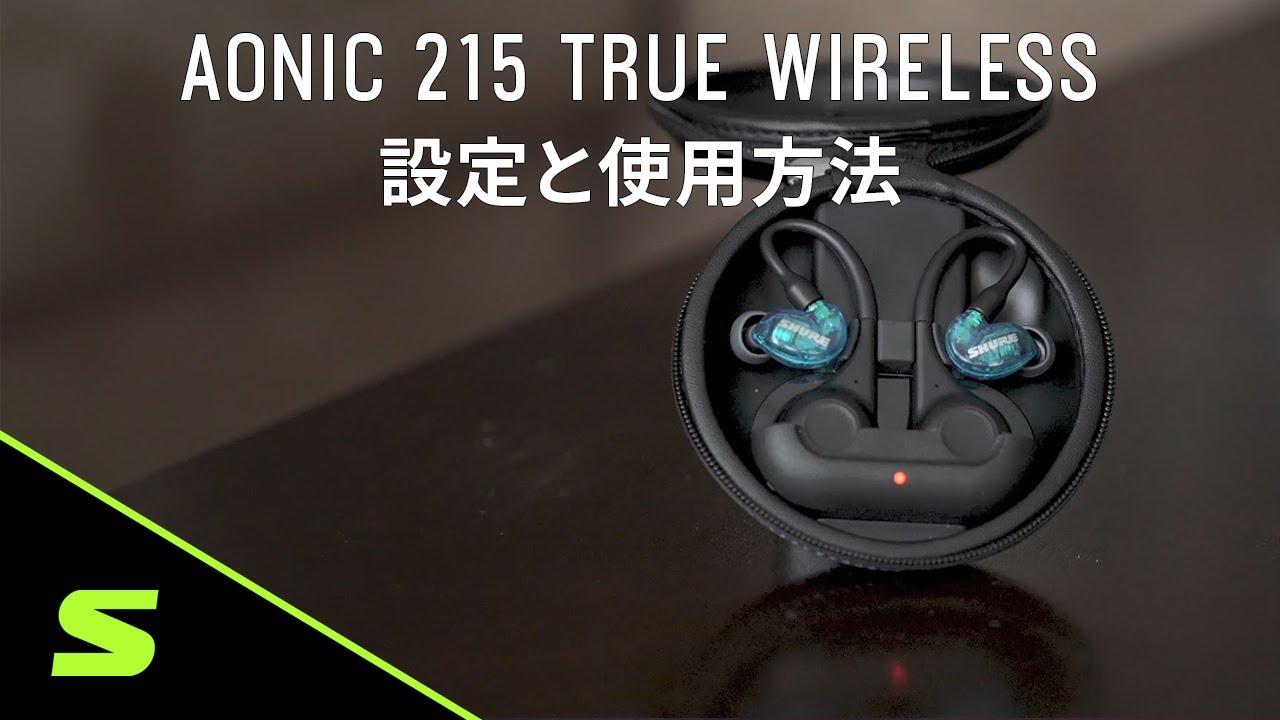 【AONIC 215 TRUE WIRELESS 完全ワイヤレス高遮音性イヤホン】設定と使用方法