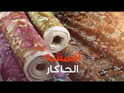 Al-Ammari Fabrics - Pawel Jacquard