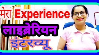 LIBRARIAN Interview Experience L #NVS लाइब्रेरियन