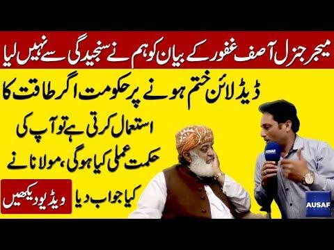مولانا فضل الرحمن کا خصو صی انٹر ویو
