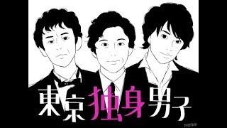 mqdefault - #高橋一生 マッチングアプリで出会いを求めるが…『東京独身男子』わくわく動画倶楽部