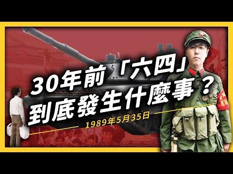 六四天安門事件 30 週年!當年中國竟然差點就變成一個民主國家了?