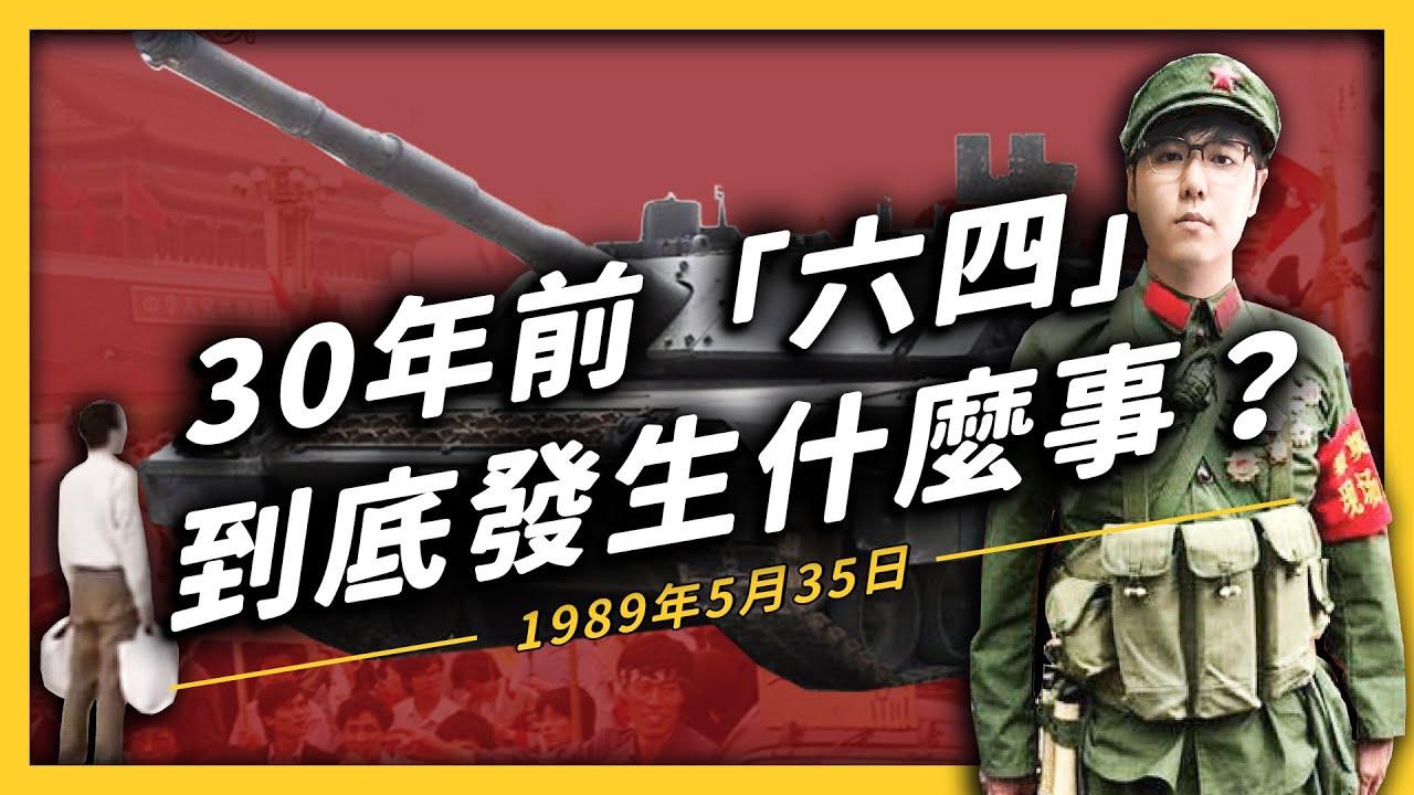 六四天安門事件 30 週年!當年中國竟然差點就變成一個民主國家了?《 左邊鄰居觀察日記 》EP010| 志祺七七