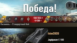 Jagdpanzer E 100 14 танков на взвод, жесткий деф Ласвилль – Стандартный бой (WOT 0.9.8 Full HD)