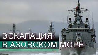 Зачем РФ готовит ударную группировку в Азовском море