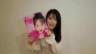 今田美桜Ray11月号