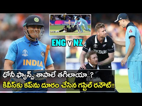 ICC Cricket World Cup 2019 Final : ENG v NZ:Dhoni Fans Curse Became True As Guptill Run Out !