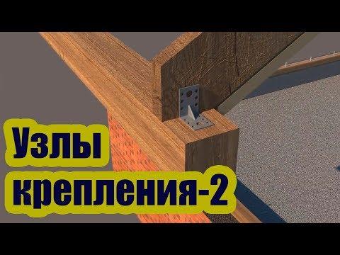 УЗЛЫ КРЕПЛЕНИЯ СТРОПИЛ К МАУЭРЛАТУ И КОНЬКУ 2