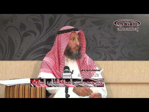جمع وقصر الصلاة للطالب المبتعث للشيخ عثمان الخميس