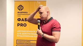 Фабрика-PRO Москва. Точка А - 7 000 000 рублей., точка Б - 25 000 000 рублей