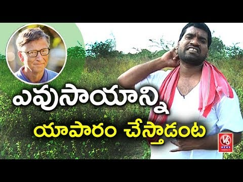 Bithiri Sathi Satire On Bill Gates – Run Agriculture Like Business Using Technology