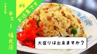 大盛りはできますか?@お返事します#4富山県南砺市中華菜館チュー福光店