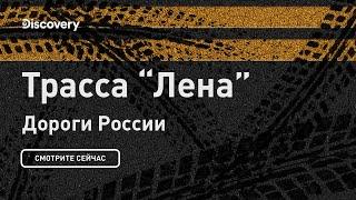 Трасса Лена - Дороги России
