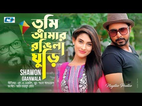 Tumi Amar Rongila Ghuri| Shawon Gaanwala | Mehazabien | Afran Nisho | Bangla Drama Song 2019
