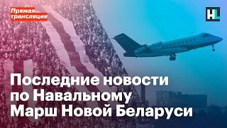 Последние новости по Навальному. Марш Новой Беларуси