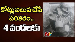 Police Found the radioactive item CS 137 Which Goes Missing from ONGC | NTV